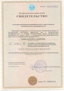 Попов Д.В. Свидетельство