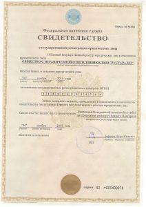 Рустара-НН Свидетельство о регистрации